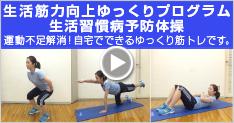 生活向上ゆっくりプログラム 生活習慣病予防体操