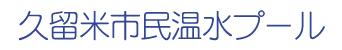 久留米市民温水プールサイトロゴ